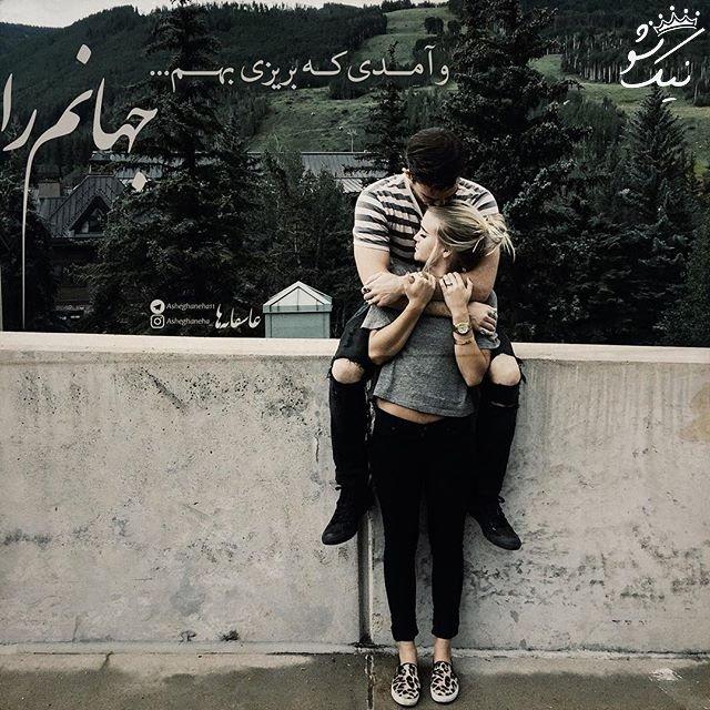 عکس عاشقانه برای پروفایل لاکچری و خاص