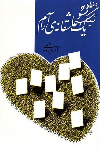 یک عاشقانه آرام ،کتاب عاشقانه از نادر ابراهیمی