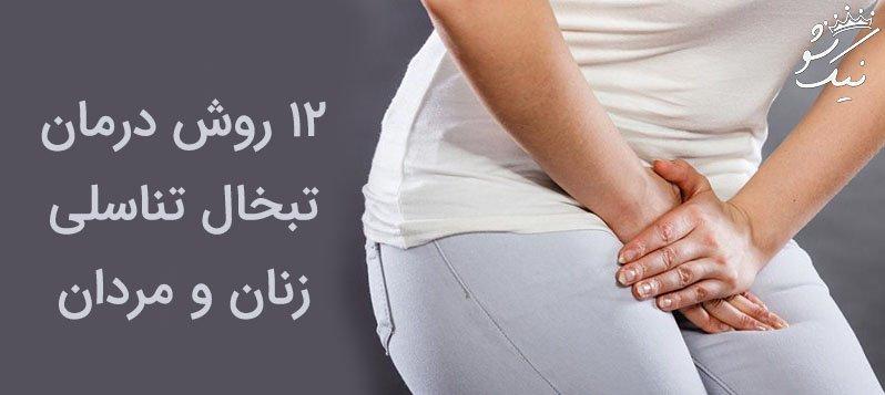 با 12 روش درمان تبخال تناسلی زنان و مردان آشنا شوید