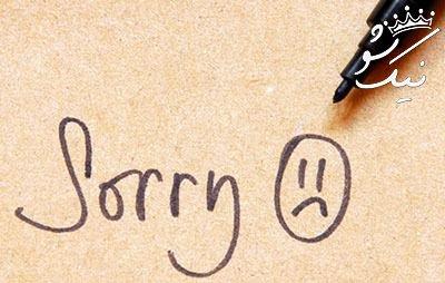 نکات مهم عذرخواهی ،چطور معذرت خواهی کنیم؟