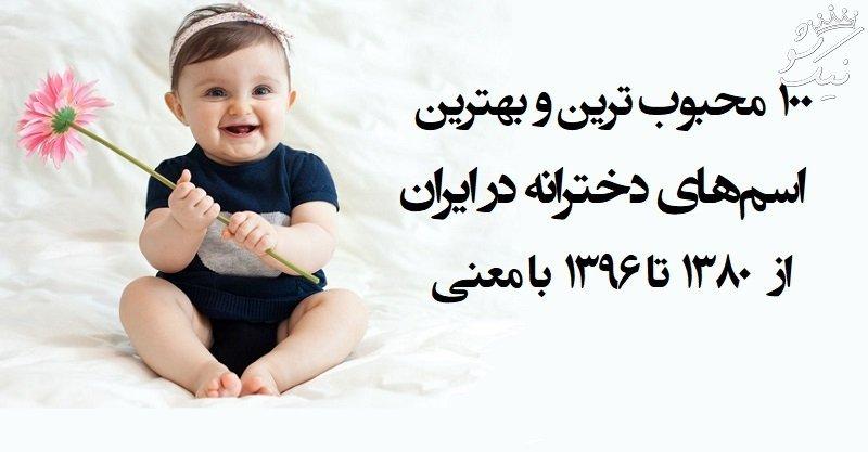 100 اسم های دخترانه محبوب در ایران از سال 80 تا کنون