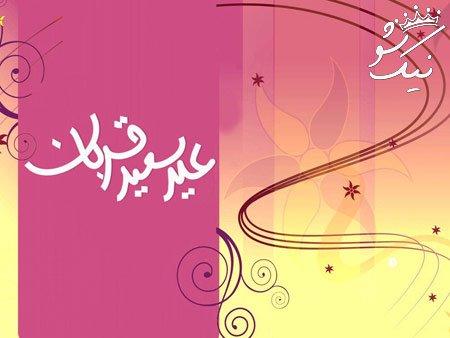 عکس تبریک عید قربان | اس ام اس عید قربان 97