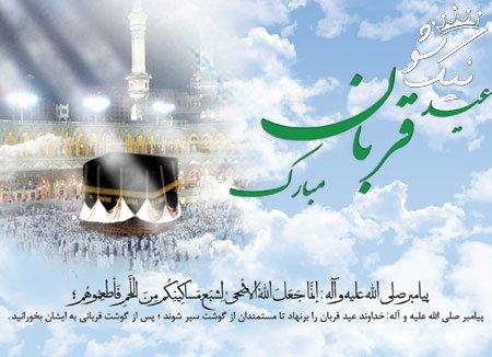 عکس تبریک عید قربان 1400