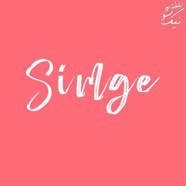 بهترین آهنگ های Simge سیمگه