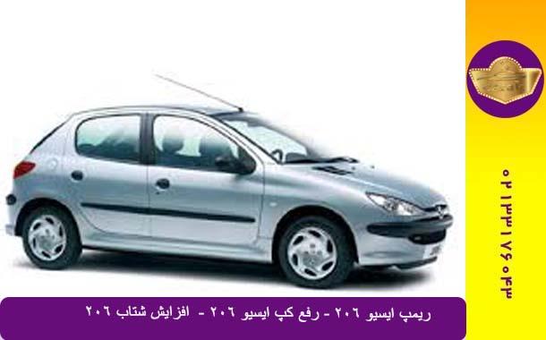 ریمپ ماشین های ایرانی و خارجی در چیپ تیونینگ کاراک