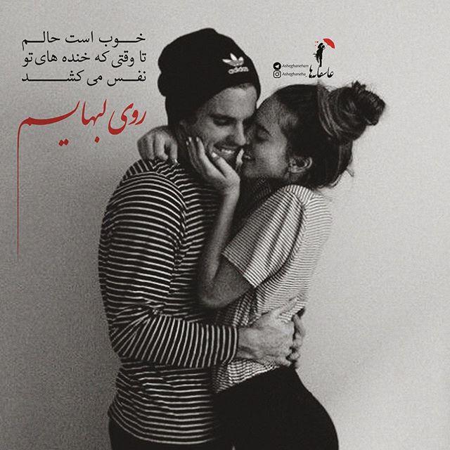 عکس های عاشقانه دونفره دختر و پسر +متن دار (60)