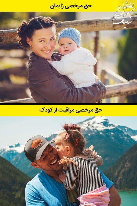 مرخصی زایمان در کشورهای مختلف و ایران