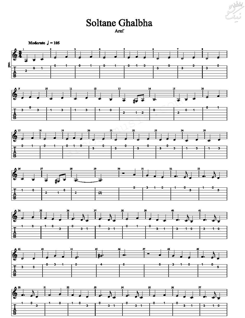 نت گیتار سلطان قلبها | آهنگی از عارف