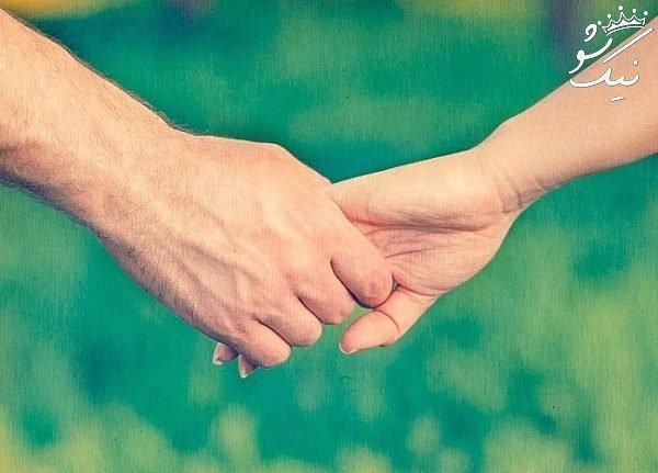 روان شناسی طرز گرفتن دست ها در زوج ها