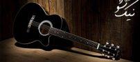 نت گیتار گل سنگم