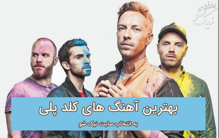 بهترین آهنگ های Coldplay کلد پلی ،دانلود و پخش آنلاین