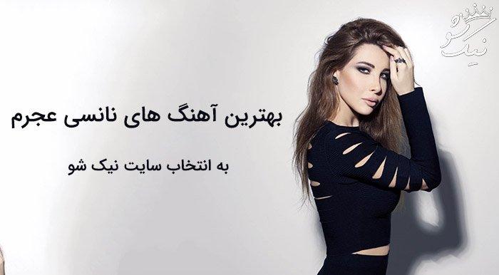 دانلود گلچین بهترین آهنگهای Nancy Ajram نانسی عجرم
