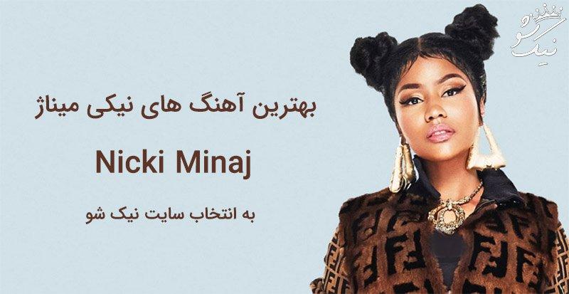 بهترین آهنگ های Nicki Minaj نیکی میناژ