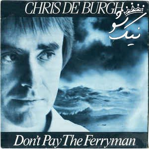 دانلود آهنگ Don't pay the Ferryman از Chris de Burgh