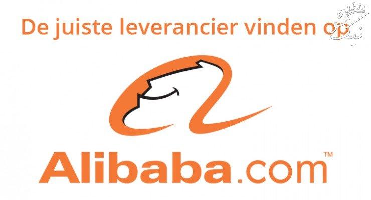 فروش 1 میلیارد دلاری سایت علی بابا در یک ساعت