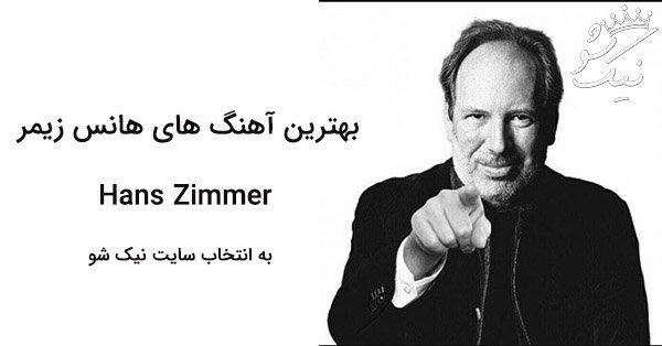 بهترین آهنگ های Hans Zimmer هانس زیمر