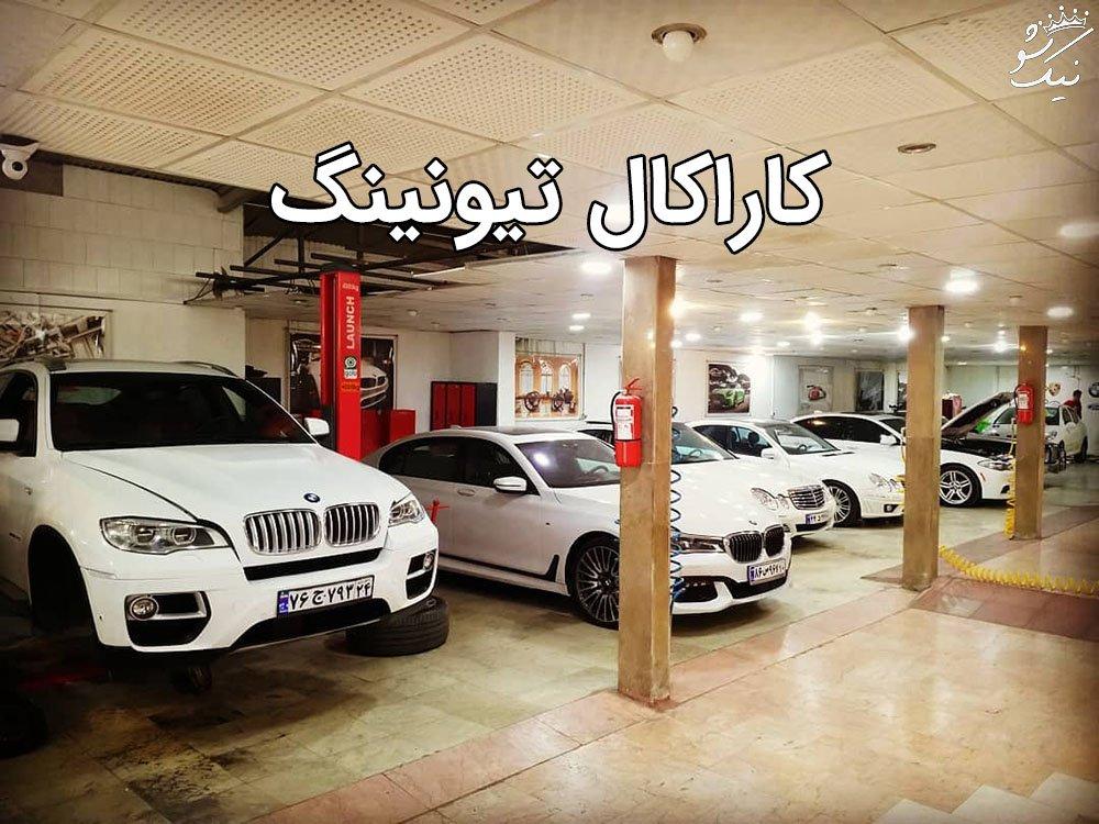 بهترین مرکز تیونینگ در تهران