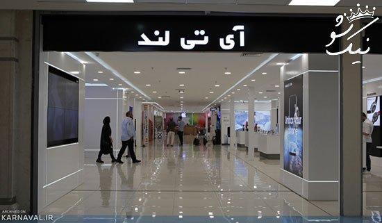 معرفی لوکس ترین مراکز خرید در تهران