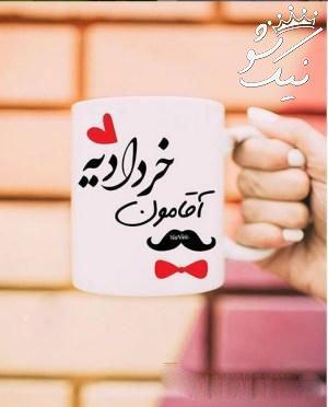 خرداد ماهی ام | عکس پروفایل خرداد ماهی