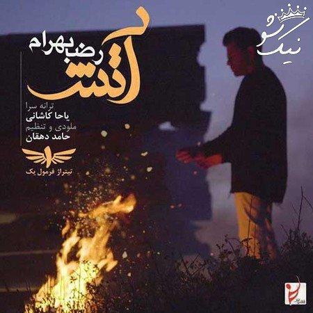 بهترین آهنگ های رضا بهرام | دانلود و پخش آنلاین