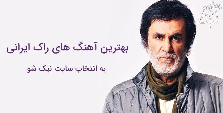 بهترین آهنگ های راک ایرانی +دانلود و پخش آنلاین