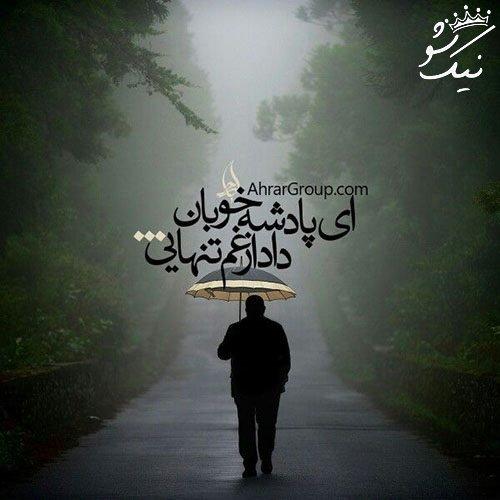 شعر ای پادشه خوبان داد از غم تنهایی از حافظ