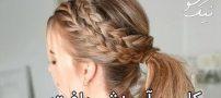 کلیپ آموزش بافت مو به روش های مختلف یک دقیقه ای