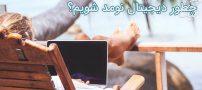 دیجیتال نومد چیست و چقدر درآمد دارد؟