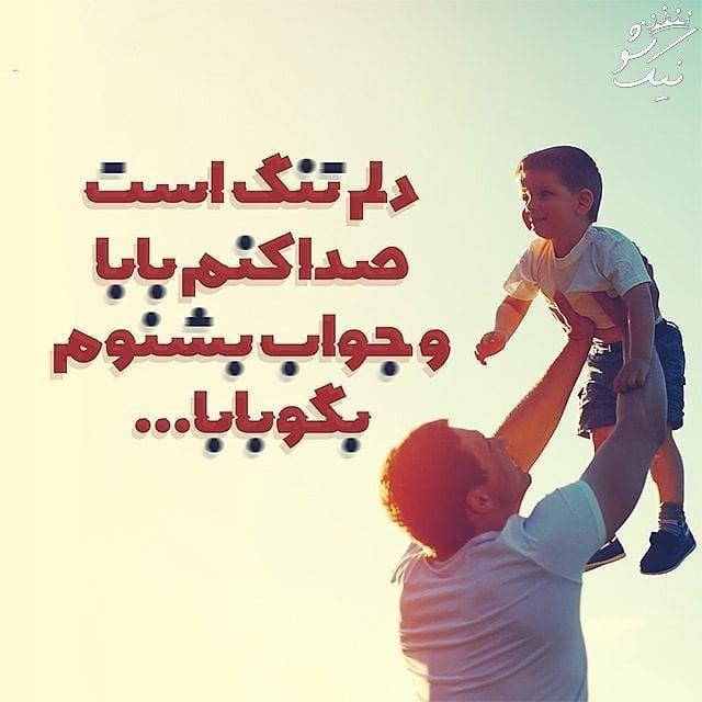عکس نوشته پدر فوت شده   پروفایل پدر فوت شده