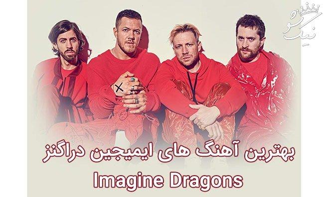 بهترین آهنگ های Imagine Dragons ایمجین دراگنز