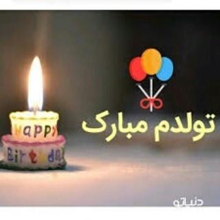پروفایل تولدم مبارک جدید | دلنوشته و متن خاص