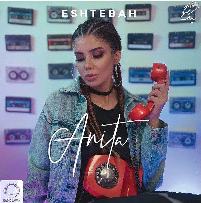 بیوگرافی آنیتا خواننده ایرانی ، پزشکی که خواننده است