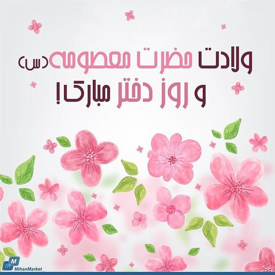 عکس تبریک روز دختر، عکس پروفایل روز دختر