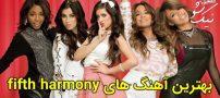 بهترین آهنگ های fifth harmony فیفت هارمونی + دانلود