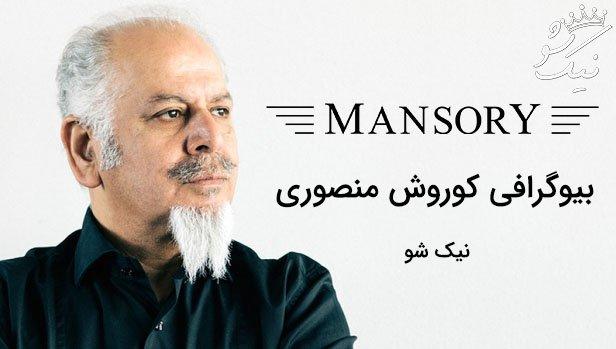 بیوگرافی کوروش منصوری | غول دنیای تیونینگ