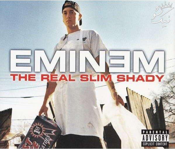 دانلود آهنگ the real slim shady امینم Eminem