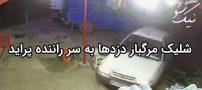 فیلم لحظه شلیک زورگیران به سر و قتل راننده پراید