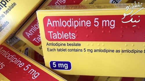قرص آملودیپین برای چیست؟ | Amlodipine 5 میلی گرم