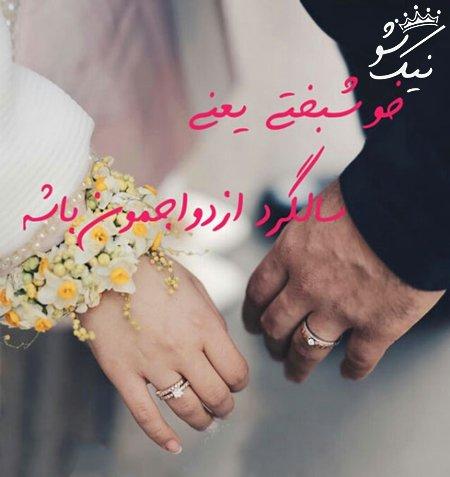 متن سالگرد ازدواج خودمون | شعر و دل نوشته سالگرد ازدواج