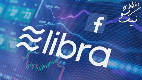 همه چیز درباره ارز مجازی فیسبوک به نام لیبرا libra