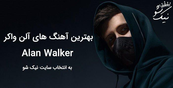 بهترین آهنگ های Alan Walker آلن واکر