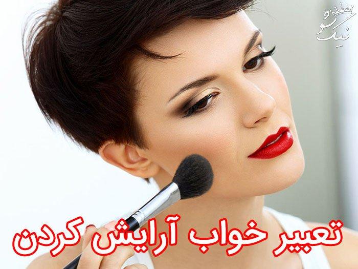 تعبیر خواب آرایش چشم | صورت و مو | زیبا شدن چهره