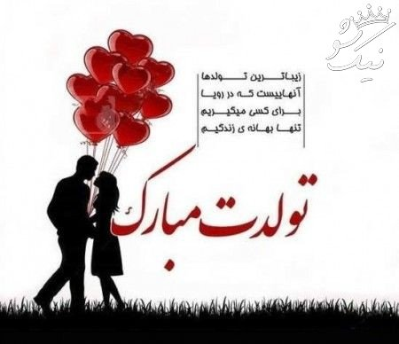 عکس نوشته تبریک تولد همسر   تبریک تولد به عشقم