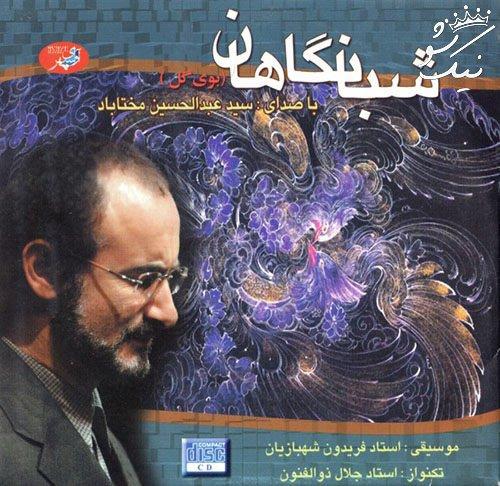 بهترین آهنگ های سنتی تاریخ ایران +دانلود