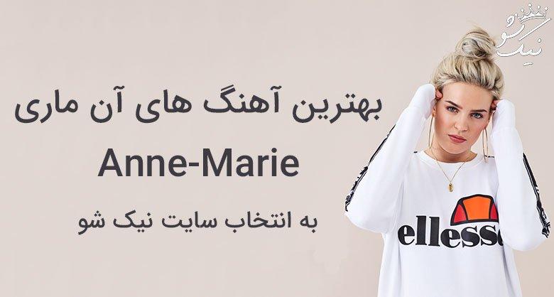 بهترین آهنگ های Anne Marie آن ماری