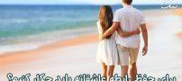 برای حفظ رابطه چه باید کرد؟ | حفظ غرور در رابطه مهم است؟