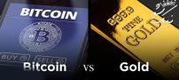 طلا یا بیت کوین ، کدام برای سرمایه گذاری بهتر است؟
