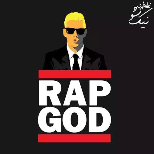 دانلود آهنگ رپ گاد Rap God امینم EMINEM