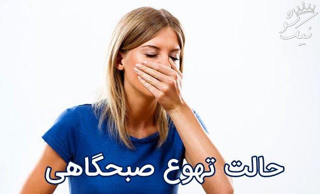 علت حالت تهوع صبحگاهی +روش درمان