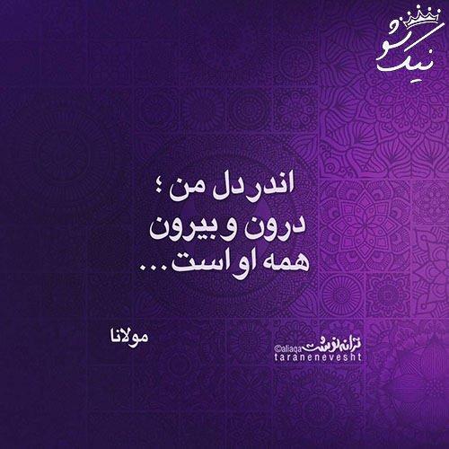 شعر مولانا اندر دل من درون و بیرون همه اوست